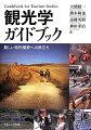 観光学ガイドブック