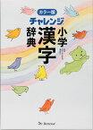 チャレンジ小学漢字辞典カラー版 [ 湊吉正 ]