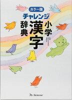 チャレンジ小学漢字辞典カラー版