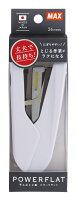 マックス ホッチキス パワーフラット 26枚とじ ホワイト HD-10DFL/W2