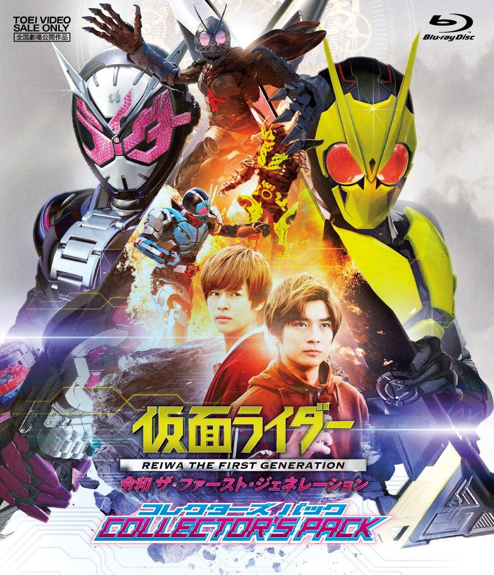 仮面ライダー 令和 ザ・ファースト・ジェネレーション コレクターズパック【Blu-ray】