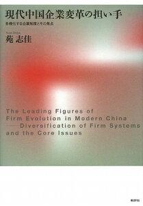 【送料無料】現代中国企業変革の担い手