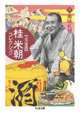 桂米朝コレクション(8) 上方落語 美味礼賛 (ちくま文庫) [ 桂米朝(3代目) ]