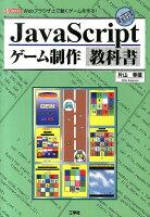 JavaScriptゲーム制作教科書