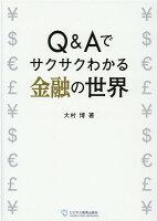 Q&Aサクサクわかる 金融の世界