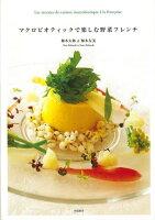 【バーゲン本】マクロビオティックで楽しむ野菜フレンチ