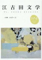 江古田文学104号