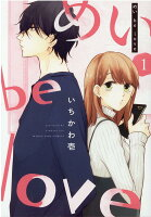 めい be love 1
