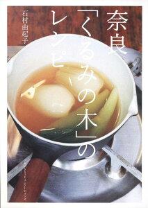 奈良「くるみの木」のレシピ [ 石村由起子 ]