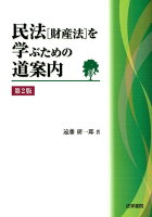 民法「財産法」を学ぶための道案内第2版