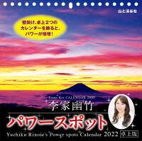 カレンダー2022 李家幽竹 パワースポット 卓上版