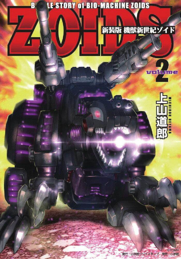 コミック, その他  ZOIDS2