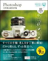 9784797398267 - 2020年Adobe Photoshopの勉強に役立つ書籍・本