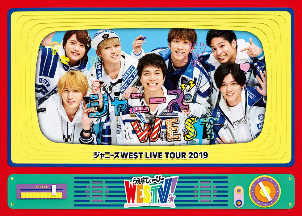 ジャニーズ WEST LIVE TOUR 2019 WESTV!(DVD 初回仕様)
