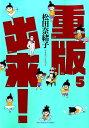 【楽天ブックスならいつでも送料無料】重版出来!(5) [ 松田奈緒子 ]