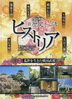 NHK新歴史秘話ヒストリア【図書館用】(1)