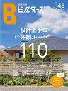 建築知識ビルダーズ(No.45) 設計上手の美しい外観ルール110 (エクスナレッジムック)