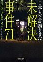 【送料無料】未解決事件71