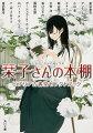 栞子さんの本棚