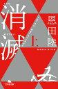 消滅(上) VANISHING POINT (幻冬舎文庫) [ 恩田陸 ]