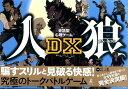 会話型心理ゲーム 人狼DX ([バラエティ]) [ 人狼 ]