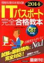 【楽天ブックスならいつでも送料無料】ITパスポート完全合格教本(2014年度版) [ ノマド・ワー...