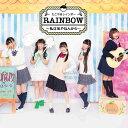 RAINBOW 〜私は私やねんから〜 (CD+DVD) [ たこやきレインボー ]