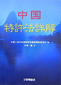 【送料無料】中国特許法詳解