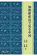 【送料無料】知的財産法で見る中国