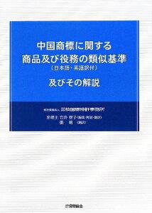 【送料無料】中国商標に関する商品及び役務の類似基準(日本語・英語訳付)及びその解説
