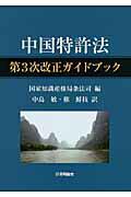 【送料無料】中国特許法第3次改正ガイドブック