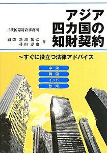 【送料無料】アジア四カ国の知財契約