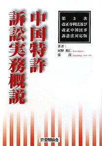 【送料無料】中国特許訴訟実務概説