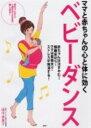 ママと赤ちゃんの心と体に効くベビーダンス