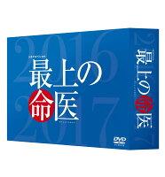 最上の命医 スペシャル2016&2017 DVD-BOX