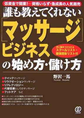 【送料無料】「マッサ-ジ」ビジネスの始め方・儲け方