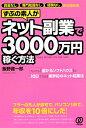 【送料無料】ずぶの素人がネット副業で3000万円稼ぐ方法