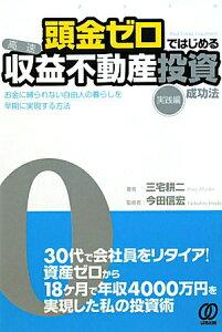 【送料無料】頭金ゼロではじめる〈高速〉収益不動産投資成功法 [ 三宅耕二 ]