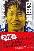 【送料無料】内田篤人夢をかなえる能力
