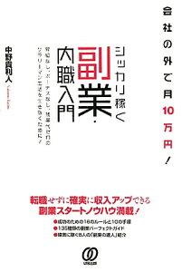 【送料無料】シッカリ稼ぐ副業・内職入門 [ 中野貴利人 ]
