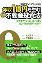 【送料無料】年収1億円を生む〈実践〉不動産投資法