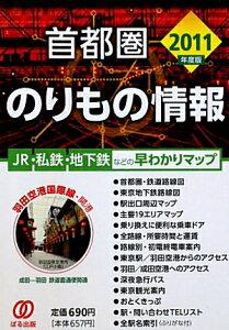 首都圏のりもの情報(2011年度版)