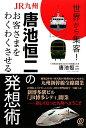 【送料無料】JR九州・唐池恒二のお客さまをわくわくさせる発想術 [ 唐池恒二 ]