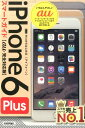 【楽天ブックスならいつでも送料無料】ゼロからはじめるiPhone 6 Plusスマートガイド(au完全...