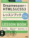 【送料無料】Dreamweaver+HTML5&CSS3レッスンブック [ エ・ビスコム・テック・ラボ ]