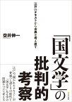 「国文学」の批判的考察 江戸のテキストから古典を考え直す [ 空井 伸一 ]