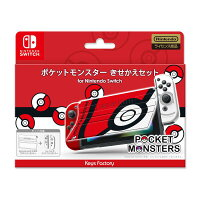 ポケットモンスター きせかえセット for Nintendo Switch モンスターボール