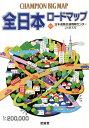 全日本ロードマップ CHAMPION BIG MAP [ 日本道路交通...