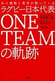 あの感動と勇気が甦ってくる ラグビー日本代表 ONE TEAMの軌跡 [ 藤井 雄一郎 ]