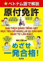 ベトナム語で解説 原付免許 めざせ一発合格!